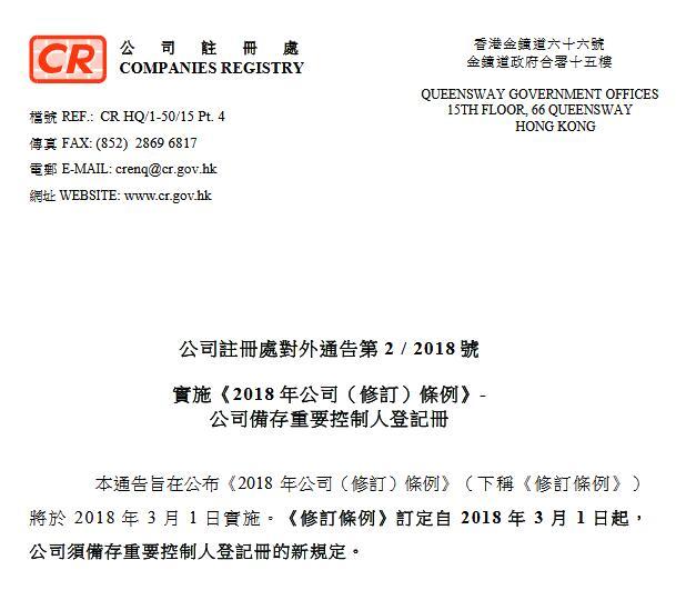香港公司备存重要控制人登记册
