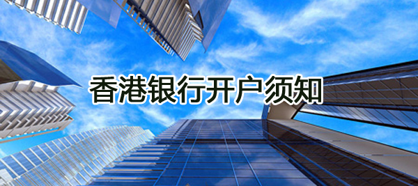 香港银行开户须知
